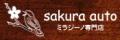 Banner_sakura